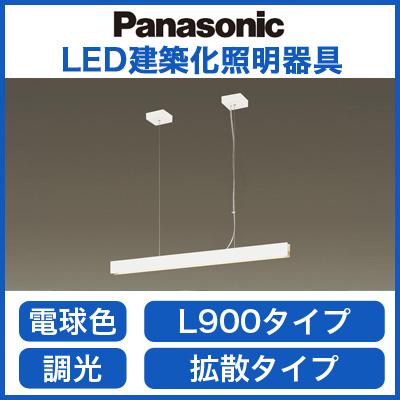 LGB17082LB1 パナソニック Panasonic 照明器具 LED建築化照明器具 ラインペンダント 電球色 美ルック HomeArchi 吊下型 一般天井用 拡散 調光 L900