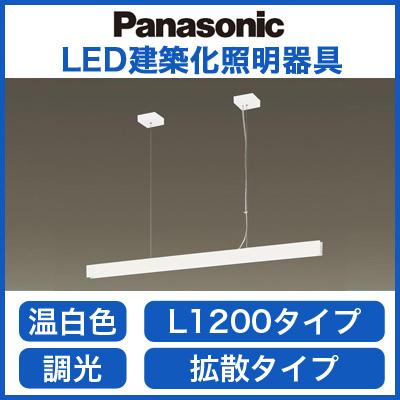 LGB17086LB1 パナソニック Panasonic 照明器具 LED建築化照明器具 ラインペンダント 温白色 美ルック HomeArchi 吊下型 一般天井用 拡散 調光 L1200
