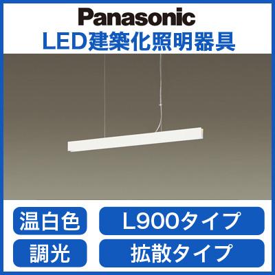 LGB17181LB1 パナソニック Panasonic 照明器具 LED建築化照明器具 ラインペンダント 温白色 美ルック HomeArchi 吊下型 吹き抜け用 拡散 調光 L900