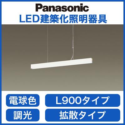 LGB17182LB1 パナソニック Panasonic 照明器具 LED建築化照明器具 ラインペンダント 電球色 美ルック HomeArchi 吊下型 吹き抜け用 拡散 調光 L900