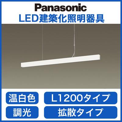 LGB17186LB1 パナソニック Panasonic 照明器具 LED建築化照明器具 ラインペンダント 温白色 美ルック HomeArchi 吊下型 吹き抜け用 拡散 調光 L1200