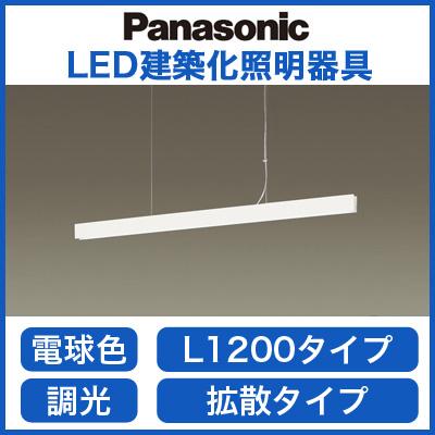 LGB17187LB1 パナソニック Panasonic 照明器具 LED建築化照明器具 ラインペンダント 電球色 美ルック HomeArchi 吊下型 吹き抜け用 拡散 調光 L1200