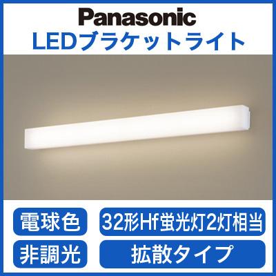 LGB81785LE1 パナソニック Panasonic 照明器具 LEDブラケットライト 長手配光 ハイパワータイプ 電球色 砂目調塗装仕上 拡散タイプ 32形Hf蛍光灯2灯相当