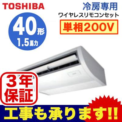 ACRA04087JX (1.5馬力 単相200V ワイヤレス) 【東芝ならメーカー3年保証】 東芝 業務用エアコン 天井吊形 冷房専用 シングル 40形