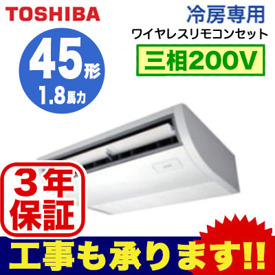 ACRA04587X (1.8馬力 三相200V ワイヤレス) 【東芝ならメーカー3年保証】 東芝 業務用エアコン 天井吊形 冷房専用 シングル 45形