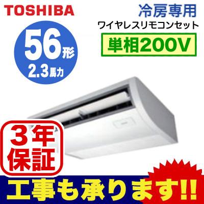 ACRA05687JX (2.3馬力 単相200V ワイヤレス) 【東芝ならメーカー3年保証】 東芝 業務用エアコン 天井吊形 冷房専用 シングル 56形