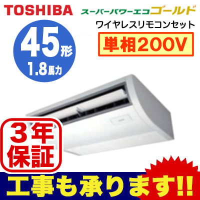 ACSA04587JX (1.8馬力 単相200V ワイヤレス) 【東芝ならメーカー3年保証】 東芝 業務用エアコン 天井吊形 スーパーパワーエコゴールド シングル 45形
