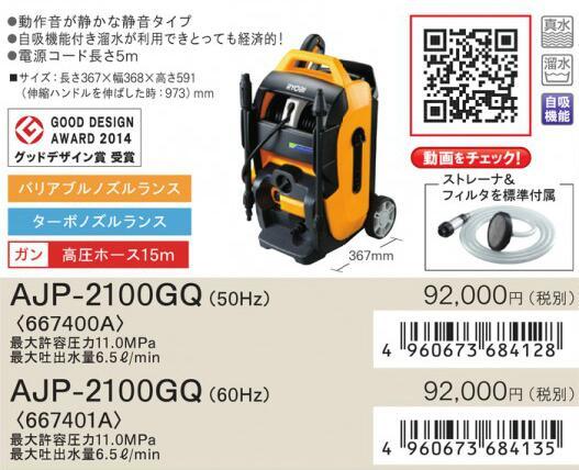 ajp-2100gq-50hz
