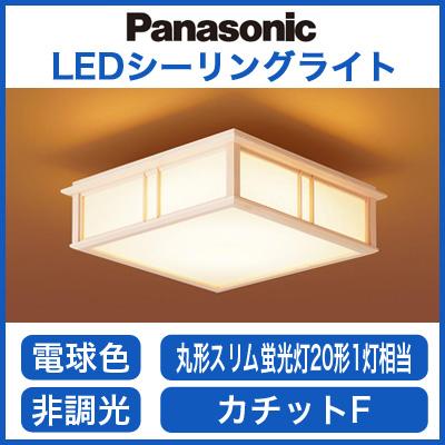 LGB53009LE1 パナソニック Panasonic 照明器具 LED小型和風シーリングライト 電球色 美ルック 拡散タイプ はなさび 守(数寄屋) 20形丸形スリム蛍光灯相当