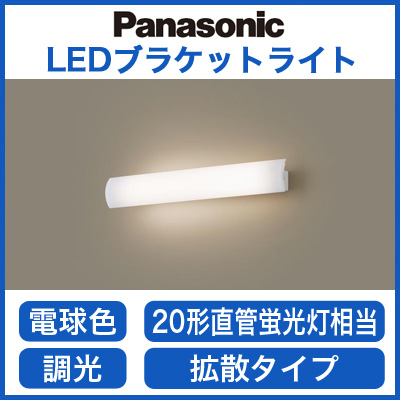 LGB81717LB1 パナソニック Panasonic 照明器具 LED長手配光ブラケットライト 電球色 美ルック 拡散タイプ 照射方向可動型 調光タイプ 40形直管蛍光灯相当