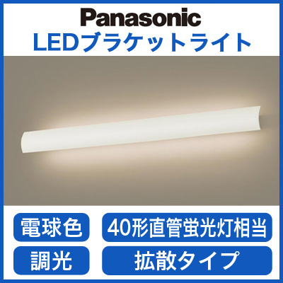 LGB81759LB1 パナソニック Panasonic 照明器具 LED長手配光ブラケットライト 電球色 美ルック 拡散タイプ 照射方向可動型 調光タイプ 40形直管蛍光灯相当