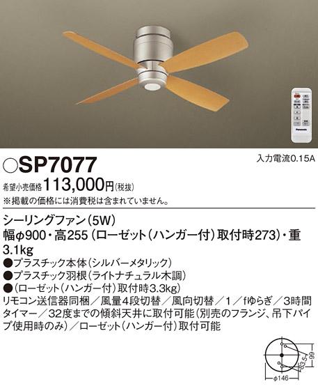 SP7077 パナソニック Panasonic 照明器具 DCモータータイプ シーリングファン SP7077