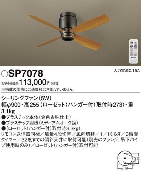 SP7078 パナソニック Panasonic 照明器具 DCモータータイプ シーリングファン