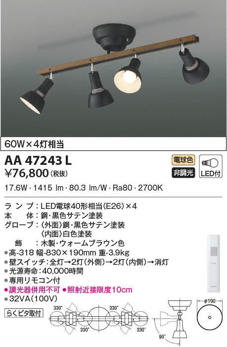 AA47243L コイズミ照明 照明器具 LED可動シャンデリア リモコン付 電球色 非調光 白熱球60W×4灯相当