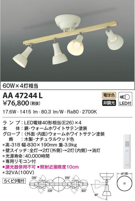 AA47244L コイズミ照明 照明器具 LED可動シャンデリア リモコン付 電球色 非調光 白熱球60W×4灯相当