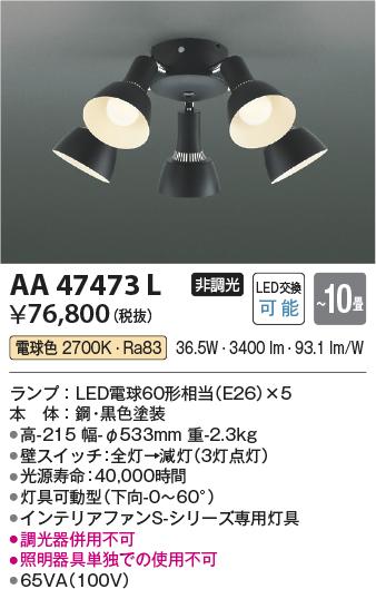 AA47473L コイズミ照明 照明器具 インテリアファン S-シリーズ ビンテージタイプ用 灯具 電球色 非調光 LED35.0W