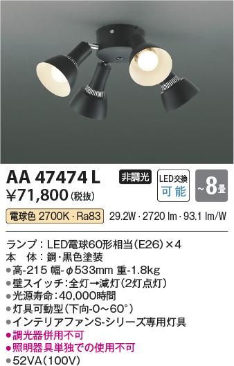 AA47474L コイズミ照明 照明器具 インテリアファン S-シリーズ ビンテージタイプ用 灯具 電球色 非調光 LED28.0W
