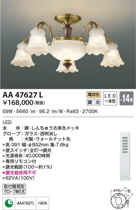 AA47627L コイズミ照明 照明器具 リフォーム対応LEDシャンデリア LUMBRANTE 電球色 非調光 LED62W 【~14畳】