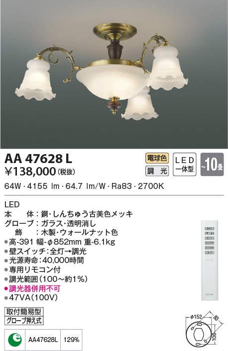 AA47628L コイズミ照明 照明器具 リフォーム対応LEDシャンデリア LUMBRANTE 電球色 非調光 LED47.0W 【~10畳】