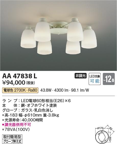 AA47838L コイズミ照明 照明器具 LEDシャンデリア PREZZO 電球色 非調光 LED42.0W 【~12畳】