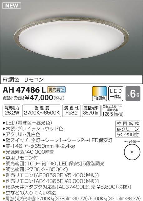 AH47486L コイズミ照明 照明器具 Fit調色LEDシーリングライト Reeter 調光・調色 LED28.2W 【~6畳】
