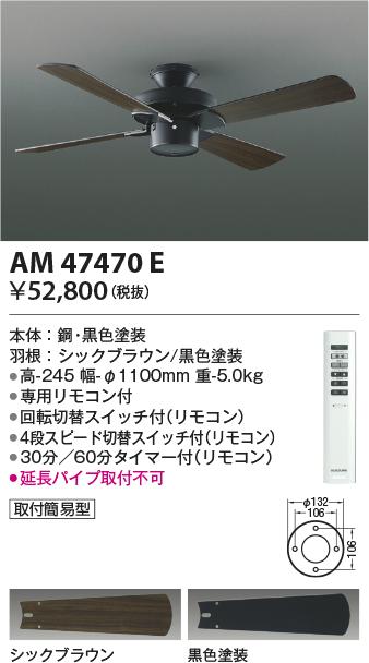 AM47470E コイズミ照明 照明器具 Combination Fan S-シリーズビンテージタイプ インテリアファン本体(モーター+羽根) リモコン付 組み合わせタイプ