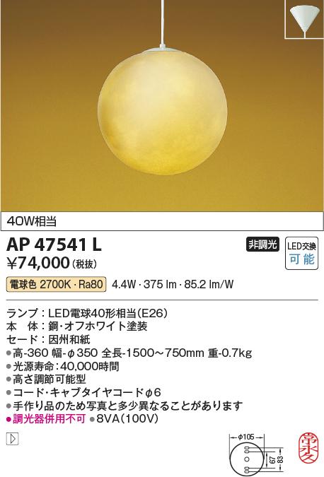 AP47541L コイズミ照明 照明器具 とことわ 寂 兎月 和風ペンダントライト フランジタイプ 電球色 非調光 白熱球60W相当