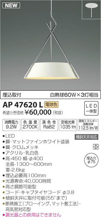 AP47620L コイズミ照明 照明器具 LEDペンダントライト URBAN CHIC *FRAME 埋込取付 電球色 非調光 白熱球60W×3灯相当