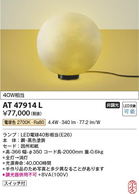 AT47914L コイズミ照明 照明器具 とことわ 寂 兎月 和風フロアスタンド スイッチ付 電球色 非調光 白熱球60W相当