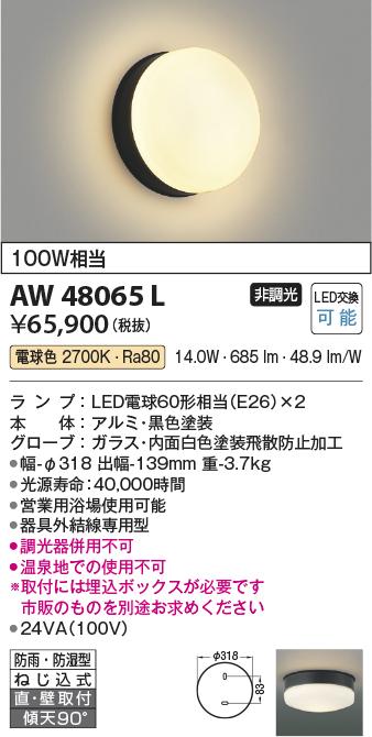 AW48065L コイズミ照明 照明器具 LED営業用浴室灯 直付・壁付取付 電球色 非調光 白熱球100W相当