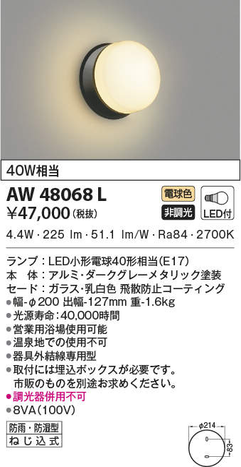 AW48068L コイズミ照明 照明器具 LED営業用浴室灯 電球色 非調光 白熱球40W相当