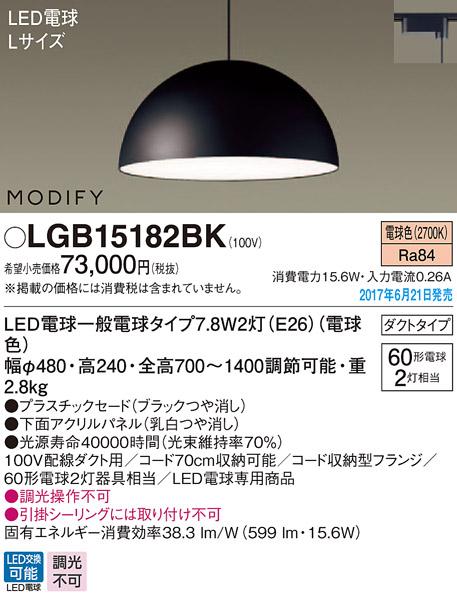 LGB15182BK パナソニック Panasonic 照明器具 ダイニング用LEDペンダントライト 電球色 配線ダクト取付型 プラスチックセードタイプ MODIFY ドーム型 Lサイズ 60形電球2灯相当