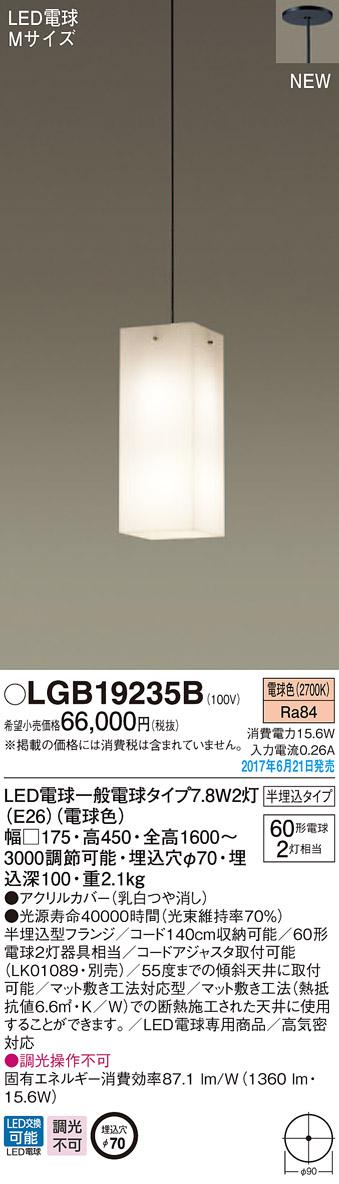 LGB19235B パナソニック Panasonic 照明器具 吹き抜け用LEDペンダントライト 電球色 Mサイズ 半埋込吊下型 60形電球2灯相当