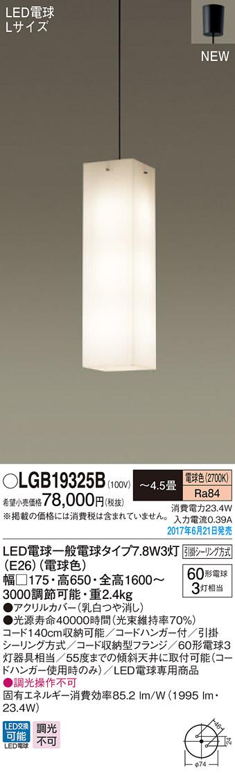 LGB19325B パナソニック Panasonic 照明器具 吹き抜け用LEDペンダントライト 電球色 Lサイズ 直付吊下型 60形電球3灯相当 【~4.5畳】
