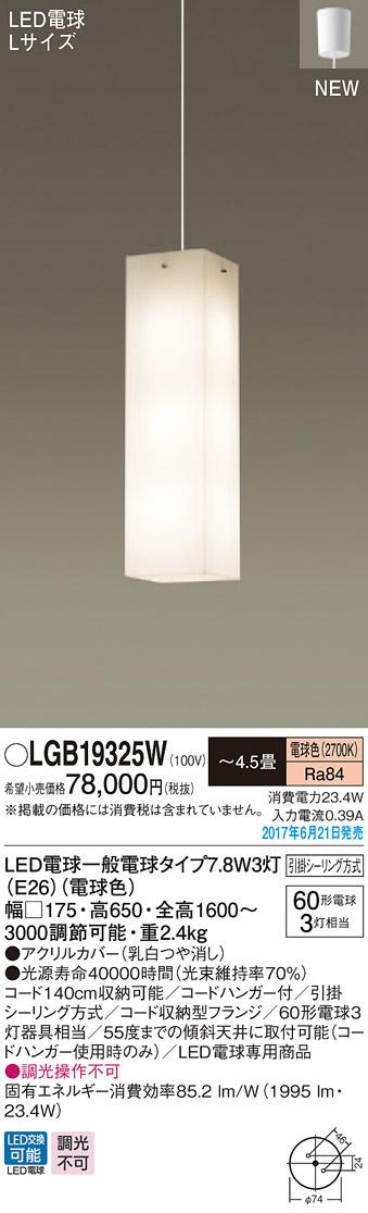 LGB19325W パナソニック Panasonic 照明器具 吹き抜け用LEDペンダントライト 電球色 Lサイズ 直付吊下型 60形電球3灯相当 【~4.5畳】