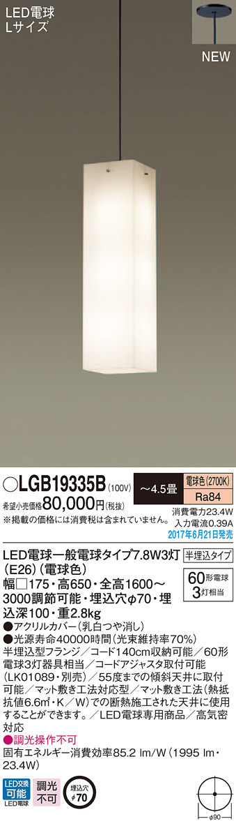 LGB19335B パナソニック Panasonic 照明器具 吹き抜け用LEDペンダントライト 電球色 Lサイズ 半埋込吊下型 60形電球3灯相当 【~4.5畳】