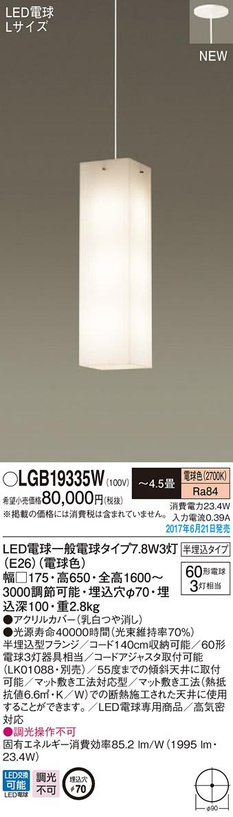 LGB19335W パナソニック Panasonic 照明器具 吹き抜け用LEDペンダントライト 電球色 Lサイズ 半埋込吊下型 60形電球3灯相当 【~4.5畳】