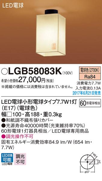 LGB58083K パナソニック Panasonic 照明器具 和風LEDシーリングライト 電球色 草灯(そうとう) 60形電球相当