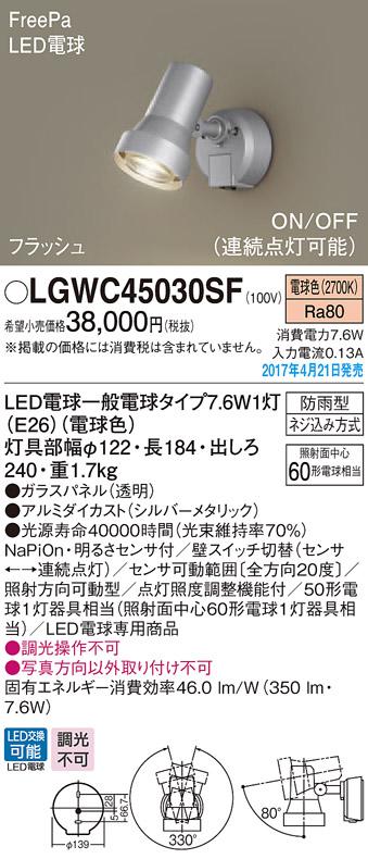 LGWC45030SF パナソニック Panasonic 照明器具 LEDスポットライト 勝手口灯 電球色 防雨型 FreePa フラッシュ ON/OFF型(連続点灯可能) 明るさセンサ付 50形電球相当