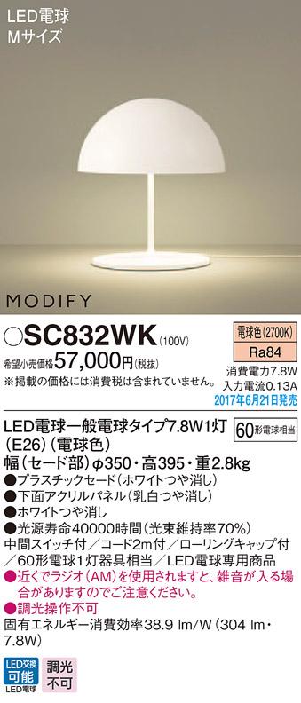 SC832WK パナソニック Panasonic 照明器具 LEDフロアスタンド 電球色 中間スイッチ付 MODIFY ドーム型 Mサイズ 60形電球相当