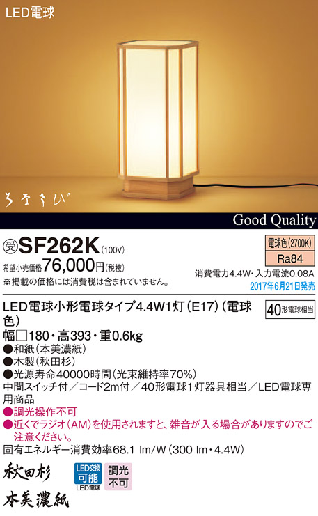 SF262K パナソニック Panasonic 照明器具 LED和風フロアスタンド 電球色 中間スイッチ付 はなさび 守(数寄屋) 40形電球相当