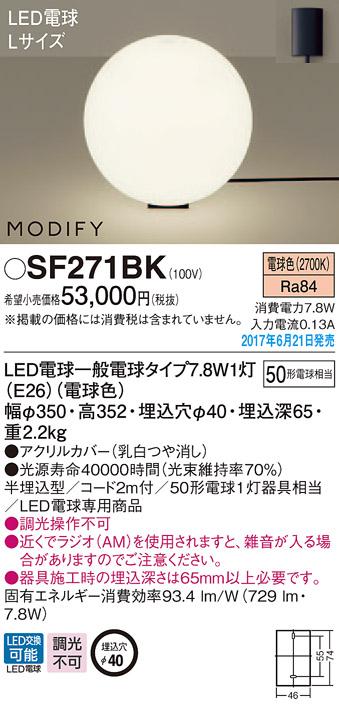 SF271BK パナソニック Panasonic 照明器具 LEDフロアスタンド 電球色 MODIFY スフィア型 Lサイズ 50形電球相当