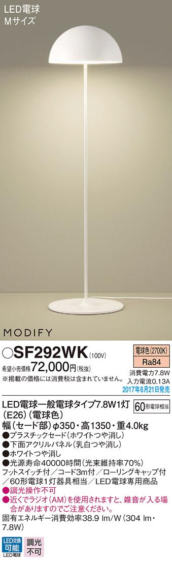 SF292WK パナソニック Panasonic 照明器具 LEDフロアスタンド 電球色 フットスイッチ付 MODIFY ドーム型 Mサイズ 60形電球相当