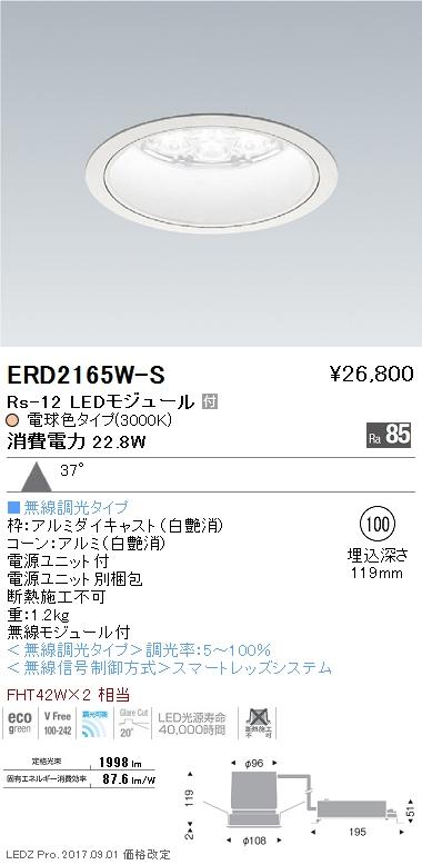 ERD2165W-S 遠藤照明 施設照明 LEDベースダウンライト 白コーン Rsシリーズ Rs-12 FHT42W×2灯相当 広角配光37° Smart LEDZ 無線調光対応 電球色