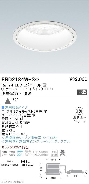 ERD2184W-S 遠藤照明 施設照明 LEDベースダウンライト 白コーン Rsシリーズ Rs-24 セラメタ100W相当 広角配光37° Smart LEDZ 無線調光対応 ナチュラルホワイト