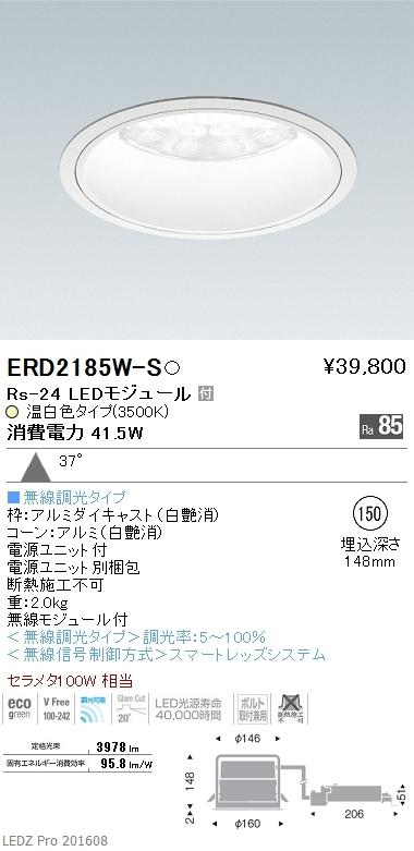 ERD2185W-S 遠藤照明 施設照明 LEDベースダウンライト 白コーン Rsシリーズ Rs-24 セラメタ100W相当 広角配光37° Smart LEDZ 無線調光対応 温白色
