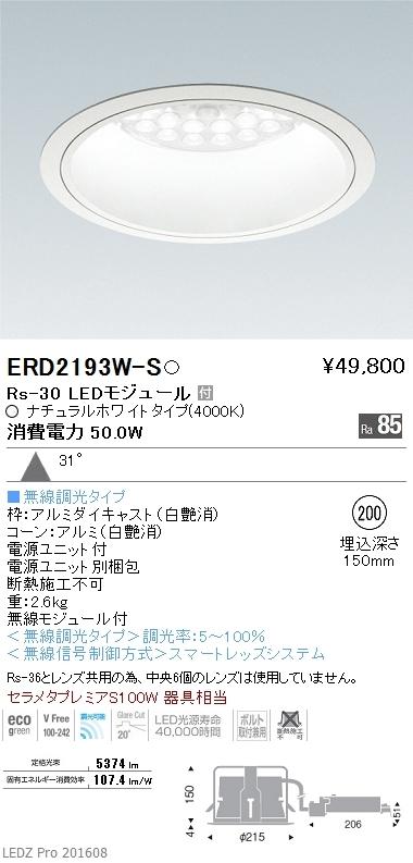 ERD2193W-S 遠藤照明 施設照明 LEDベースダウンライト 白コーン Rsシリーズ Rs-30 水銀ランプ250W相当 広角配光31° Smart LEDZ 無線調光対応 ナチュラルホワイト