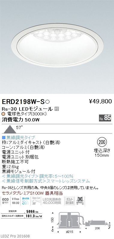 ERD2198W-S 遠藤照明 施設照明 LEDベースダウンライト 白コーン Rsシリーズ Rs-30 水銀ランプ250W相当 超広角配光57° Smart LEDZ 無線調光対応 電球色