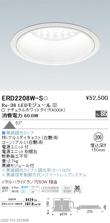ERD2208W-S 遠藤照明 施設照明 LEDベースダウンライト 白コーン Rsシリーズ Rs-36 メタルハライドランプ250W相当 超広角配光57° Smart LEDZ 無線調光対応 ナチュラルホワイト