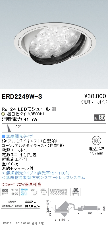ERD2249W-S 遠藤照明 施設照明 LEDユニバーサルダウンライト Rsシリーズ Rs-24 CDM-T70W相当 中角配光22° Smart LEDZ 無線調光対応 温白色